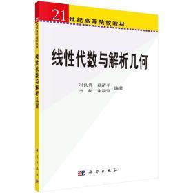 线性代数与解析几何 冯良贵 戴清平 李超 谢端强 科学 9787
