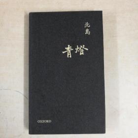 青灯(作者北岛签名本)