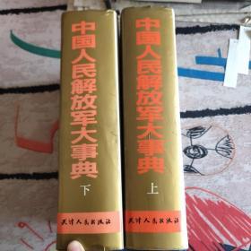 中国人民解放军大事典