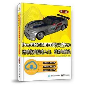 Pro/ENGINEER野火版5.0运动仿真快速入门、进阶与精通(第二版)