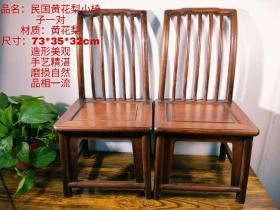 黄花梨小椅子。品相一流。手工制作。造型优美。古韵古风。包浆老道。磨损自然。十分雅致。收藏使用佳品