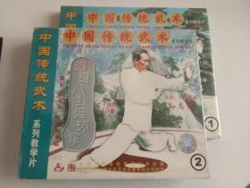 全新未拆封VCD 中国传统武术 游身八卦连环掌 1、2