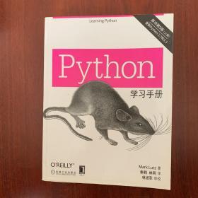 Python学习手册(原书第5版)上册
