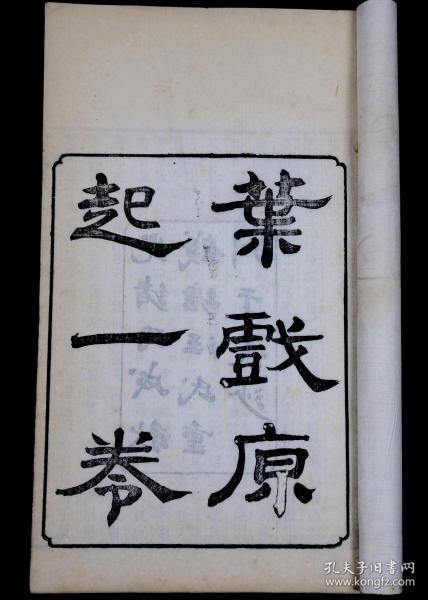 """扑克、字牌和麻将的鼻祖】清光绪白纸精刻【叶戏原起】原装1册全,叶子戏是古老的中国纸牌博戏,类似升官图,兼用骰子掷玩,最早出现于汉代,被认为是扑克、字牌和麻将的鼻祖。叶子戏是世界可考的最早的古代扑克牌雏形,扑克的起源有多种说法,较为被人接受的就是扑克起源于中国的""""叶子戏""""。叶子戏在中国有很长的历史,至清代,样式及打法已基本完善,逐渐演变至马吊牌。李约瑟《中国科学技术史》中,将桥牌的发明权归于中国人。"""