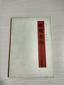孙膑兵法(银雀山汉墓竹简)