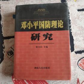 邓小平国防理论研究