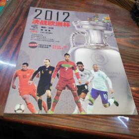 2012,决战欧洲杯