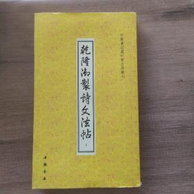 乾隆御制诗文法帖(下册)