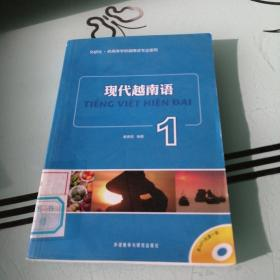 现代越南语(1)