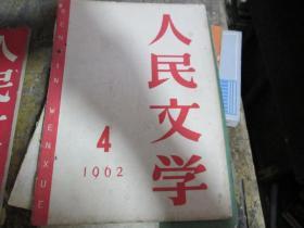 /人民文学杂志1962年第4期:白发生黑丝
