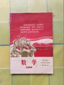 邯郸地区中学试用课本---数学(高中第一册)