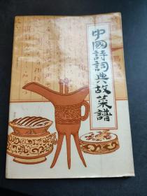 中国诗词典故菜谱
