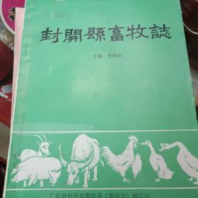 广东省封开县畜牧志(1992)年
