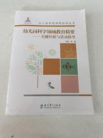 幼儿园领域课程指导丛书:幼儿园科学领域教育精要——关键经验与活动指导