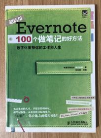 Evernote 100个做笔记的好方法:数字化重整你的工作与人生 9787115347091