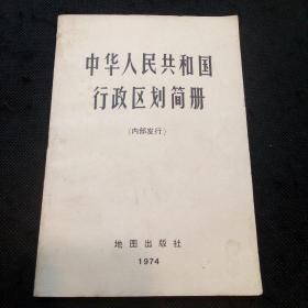 中华人民共和国行政区划简册 (1974年1版1印)