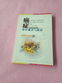 癌症食疗调养与防治