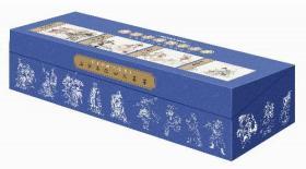 名家名绘四大名著-连环画珍藏版(全85册) 施耐庵,罗贯中原著