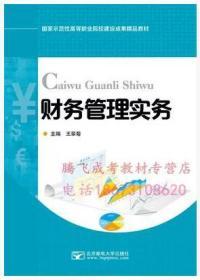 二手财务管理实务 王翠菊 北京邮电大学出版社
