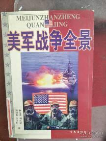 特价图书   美军战争全景下9787506318990
