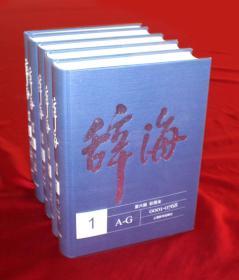 辞海 第六版 彩图本