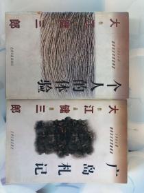 广岛札记  个人的体验共2册合售