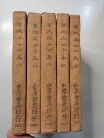 世界书局原版《曾文正公全集》精装全五册