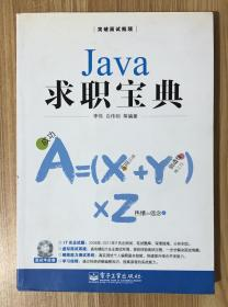 Java求职宝典 9787121147852