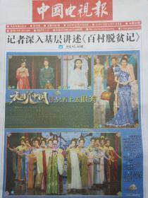中国电视报报纸2020年12月17日第49期