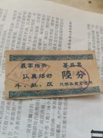 食堂饭票(薯类票)陆分      【最高指示  认真搞好斗、批、改】只限本食堂使用