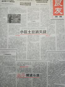 良友周报报纸2020年12月18日,第2149期