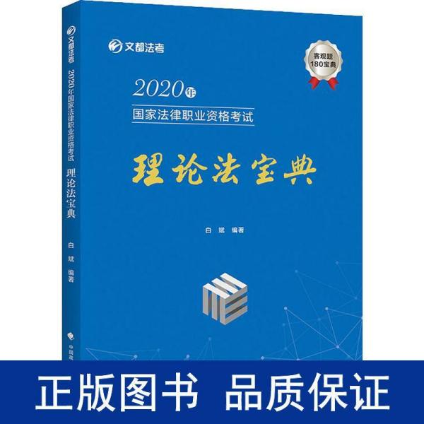 2020年国家法律职业资格考试理论法宝典
