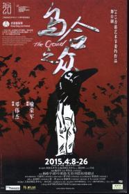 上海话剧艺术中心二十周年系列演出.乌合之众.宣传单