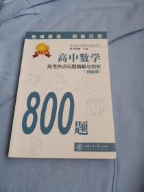 高中数学精练800题系列:高中数学-高考热点问题精解与剖析