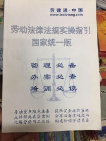 中国劳律通.劳动法律法规实操指引.国家统一版