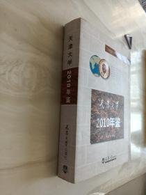 天津大学2010年鉴