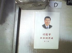 习近平谈治国理政第三卷(中文平装) 。