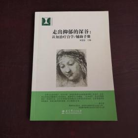走出抑郁的深谷:认知治疗自学/辅助手册