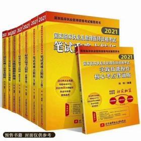 昭昭2020助理医师全套执业助理医师考试用书 全套8册 包邮