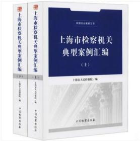 上海市检察机关典型案例汇编(全2册) 上海市人民检察院 编