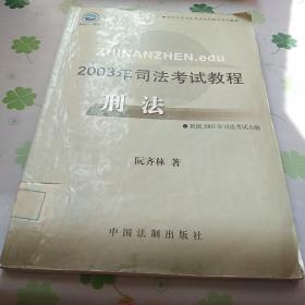 2003年司法考试教程 刑法