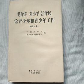 毛泽东、邓小平、江泽民论青少年和青少年工作(增订本)