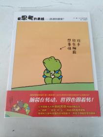 爱思考的青蛙:路通到哪里? [荐书联盟推荐]
