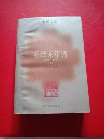 毛泽东年谱(1893-1949)(下册)