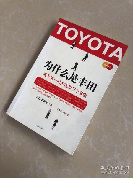 为什么是丰田