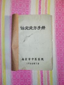协定处方手册 南京市中医医院  1966年7月