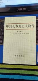 中共长春党史人物传   第十四卷