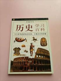 中国学生历史学习百科