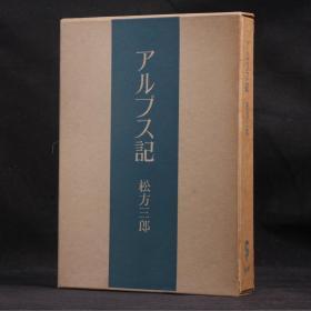日文原版現貨 龍星閣版 松方三郎作品 阿爾卑斯記 1974年【硬精裝 共書盒】