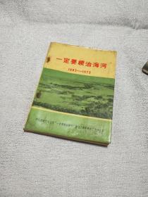 一定要根治海河(1963-1973)